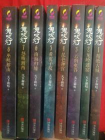 鬼吹灯 最新修订版1-8