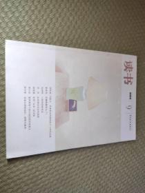 三联《读书》杂志2009年第8期