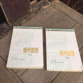 潮州歌册选集(上下册)十部歌册