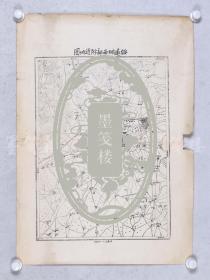民国时期 《绥远城西部附近地图》一幅