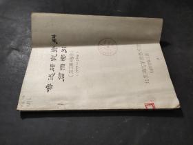 鲁迅研究资料篇目索引( 1949--1966) 馆藏图书部分  油印本