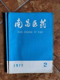 南昌医药   1977年第2期