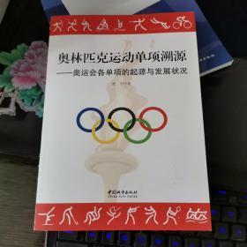 奥林匹克运动单项溯源 : 奥运会各单项的起源与发 展状况