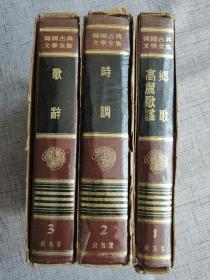 韩文原版书:  韩国古典文学全集(1、2、3)三册合售:乡歌高丽歌谣、时调、歌词(1981年出版)大32开本