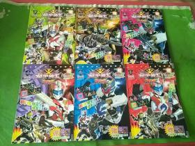 铠甲勇士刑天限量版1、2、4、5、6、7 共6本合售