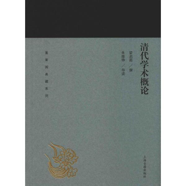 清代学术概论(蓬莱阁典藏系列)