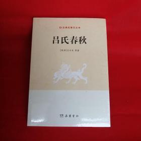 吕氏春秋(全新。)