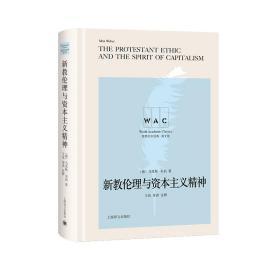 新教伦理与资本主义精神(英文版)(精)/世界学术经典