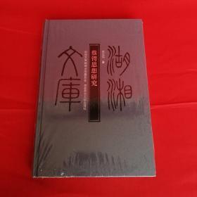 蔡锷思想研究/湖湘文库(新版大32开精装),,