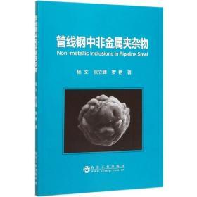 管线钢中非金属夹杂物杨文冶金工业出版社9787502481759