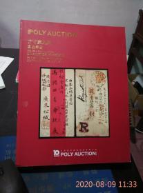 2015北京保利春季拍卖会方寸聚九州邮品专场