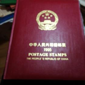 中华人民共和国1995邮票册