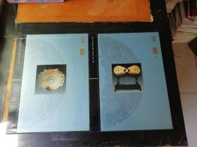 故宫博物院藏文物珍品大系 玉器(上下)
