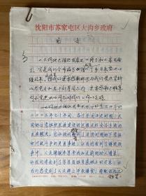 沈阳市苏家屯区大沟地区组织发展史(手稿具体看描述和图片)