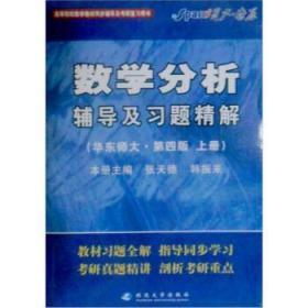 星火燎原:数学分析辅导及习题精解(华东师大·第4版·上册) 张天
