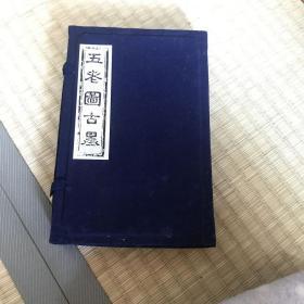 H-0576中国古墨  八十年代 安徽歙县老胡开文  《五老图古墨》一套 描金 旧藏墨 老墨块 古墨 古墨收藏/
