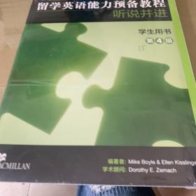 留学英语能力预备教程:听说并进学生用书第四级