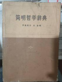 《简明哲学辞典.》