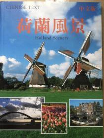 荷兰风景(中文版)