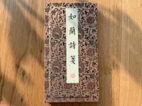 木板水印新笺·集汉夏承碑字《如兰诗笺》锦盒装