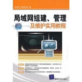 局域网组建、管理及维护实用教程 贺全荣 清华B341