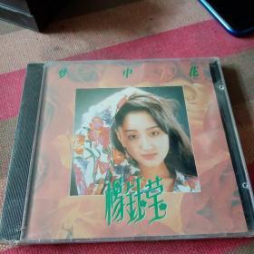 正版全新没开封CD之,1993年广州新时代影音公司出品,杨钰莹,梦中花专辑,MCD—9306!非常少见