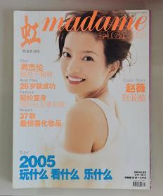 追求杂志 虹杂志 费加罗figaro 2005年1月 赵薇杂志