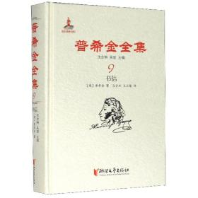 俄罗斯文学之父·普希金全集:9.书信(精装)