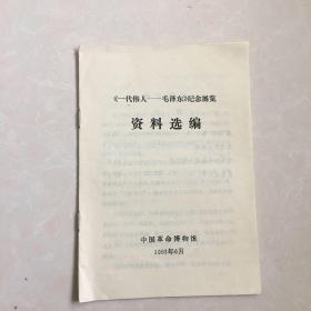 一代伟人——毛泽东 纪念展览资料选编