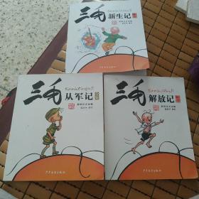 三毛新生记,从军记,解放记,3册