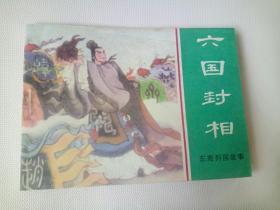 东周列国故事《六国封相》连环画(仿古)