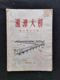 1959年湘潭大桥施工情况介绍(油印)