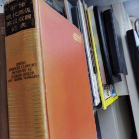 牛津现代高级英汉双解词典