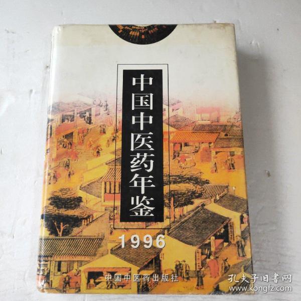 中国中医药年鉴 (1996)