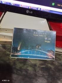 明信片:历史文化名城 宁波(有函套 套内含9张明信片 全 1987年8月1版1印 有描述有清晰书影供参考)