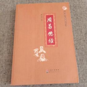 周易德经/中华国学经典教育丛书