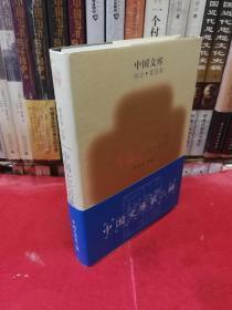 中国七大古都(中国文库第二辑,布面精装仅500印)