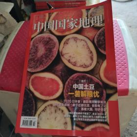 中国国家地理杂志2020年第7期