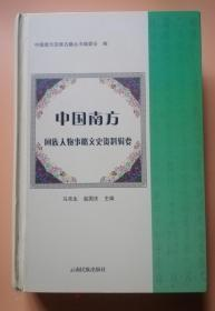 中国南方回族人物事略文史资料辑要