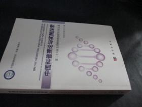 中國科普理論與實踐探索:第二十六屆全國科普理論研討會論文集