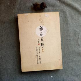 禅和之声 : 2011-2012广东禅宗六祖文化节学术研讨会论文集