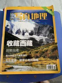 中外写真地理 (典藏本第一卷)(093)