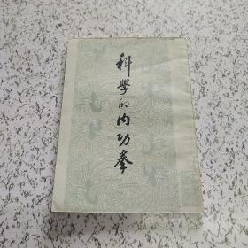 科学的内功拳(北京市中国书店)