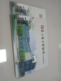 苏州体育博物馆(珍品鉴赏邮册)