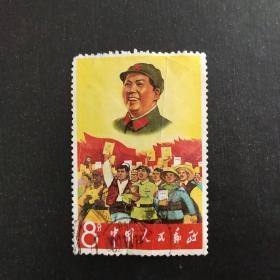 文化大革命中国人民邮政8分邮票