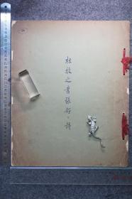 延光室,唐杜牧之书张好好诗,珂罗版