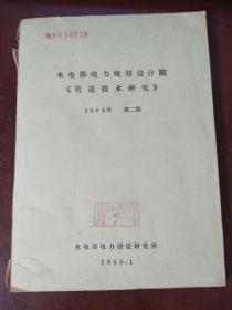水电部电力规划设计院《管道技术研究》 1984年 第二期