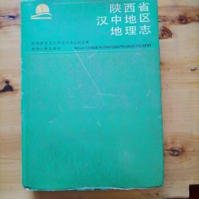 陕西省汉中地区地理志