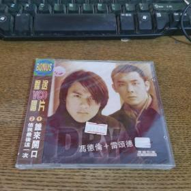 冯德伦+雷颂德CD未开封