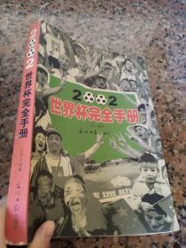 2002世界杯完全手册